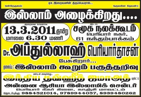 periyar nagar poster -claimimg periyardasan instead of Abdullah