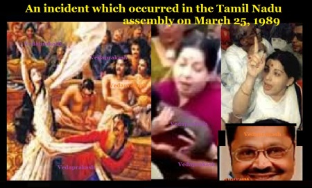 an incident which occurred in the Tamil Nadu assembly on March 25, 1989