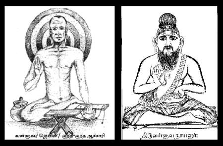 குந்த-குந்த ஆச்சாரியாரும், வள்ளுவ நாயனாரும்