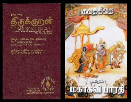 திருக்குறள்- பகவத் கீதை