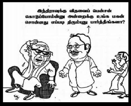 கரு-இந்திரா, விதவை பென்சன்