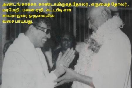 கரு-காமராஜரை வசை பாடியது-ஜாண்டக்காக்கா, மரமேறி, கட்டப்பீடி