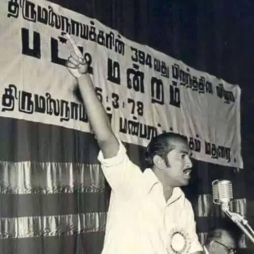 வைகோ 1978ல் பேசும் படம் - திருமலை நாயக்கர் விழா