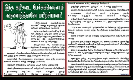 Karunanidhi - how he abused other leaders