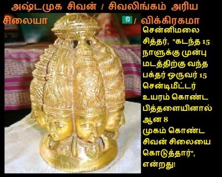 அஷ்டமுக சிவலிங்கம் சிலையா - விக்கிரகமா
