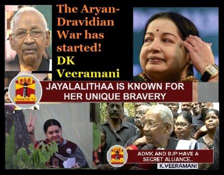 aryan-dravidian-war-started-about-deepa-veeramani