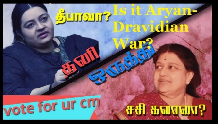 aryan-dravidian-war-started-about-deepa-vs-sasikala