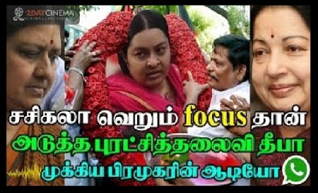 deepa-who-supports-her-admk-disgruntlers