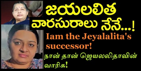 i-am-the-sucessor-of-jayalalita-deepa